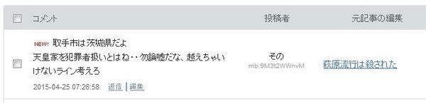 コメント「取手市は茨城県だよ」