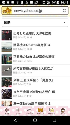 Screenshot_20190225-164847