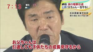 島田紳助泣き面