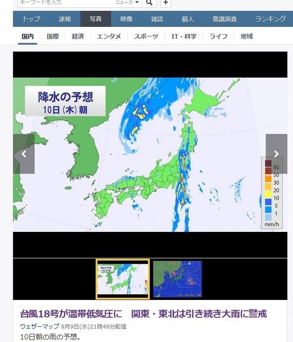 続)台風15号(コーニ―)、台風16号(アッサニー)、台風18号(アータウ)はヤラセでしょう