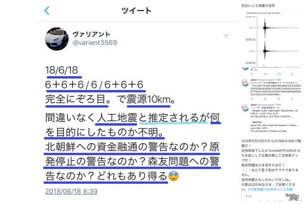 人工地震 ヴァリアントのツイート