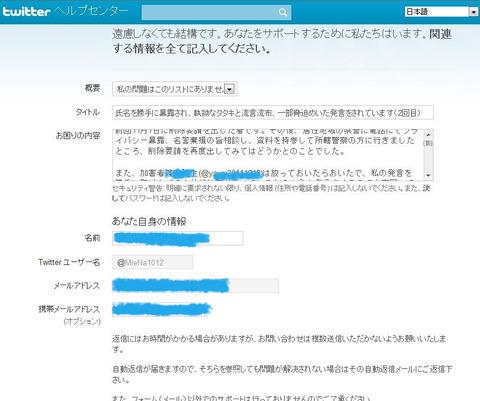 プライバシー暴露、誹謗中傷の件③ 所轄警察&Twitter社に再連絡