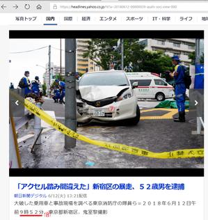 「アクセル踏み間違えた」新宿区の暴走、52歳男を逮捕⑦⑧