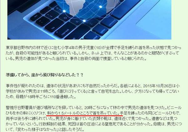 続) 東京都日野市の小4男児首吊り遺体事件は脅しのための生贄事件です。