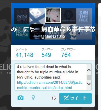 20140304_NWO殺人事件 CNNのツイートは字数制限いっぱいではない