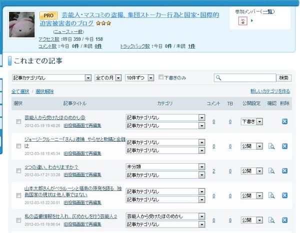 20120320_ブログ記事日付時刻
