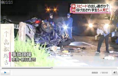 奈良県明日香村5人死亡事故はキーワードを寄せ集めたヤラセ