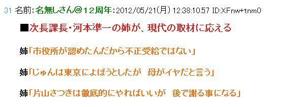 20120521_河本姉発言