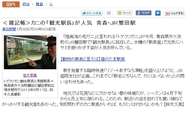Yahoo記事(カニ)