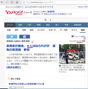 乗用車が暴走、6人はねられけが 運転の男逮捕 新宿①⑤