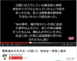関東連合の石本太一が語った世田谷一家殺人事件1