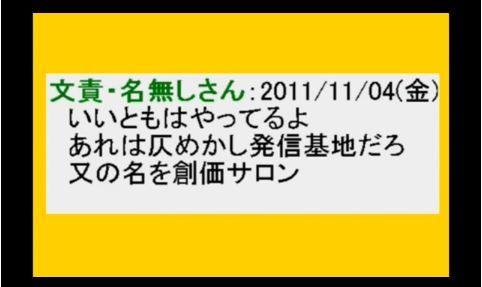 20131022_いいともは仄めかしサロン