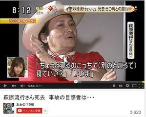 萩原流行事故死のネタに使われたアニメ「クロスゲーム」最終回を観ました