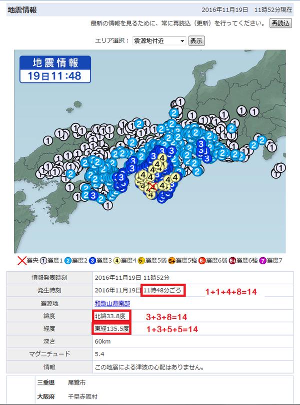 和歌山震度4地震と福岡陥没事故の続きの件(11月20日追記有り)