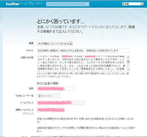 プライバシー暴露、誹謗中傷の件② サイバー警察続き&Twitter社に連絡
