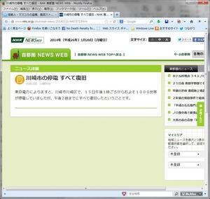 20140115_1434_川崎市停電