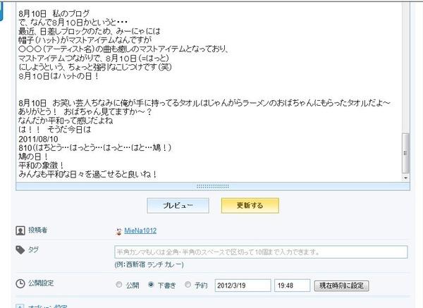 20120320_ブログ記事日付時刻3