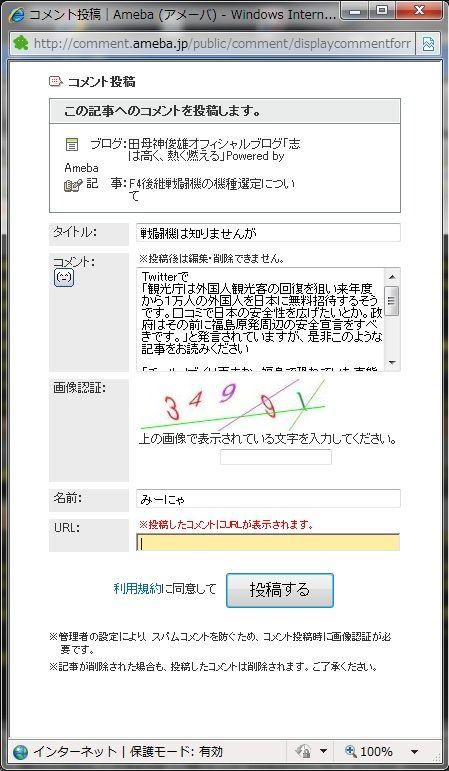 田母神ブログにコメント投稿してみた