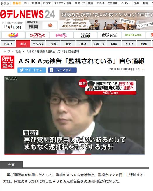 ASKA再逮捕報道にも見られたマスコミのプロパガンダに注意せよ!