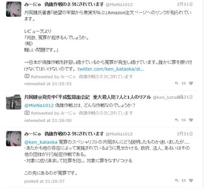 20190225 北海道胆振地震震度6弱発生 人工地震の原因