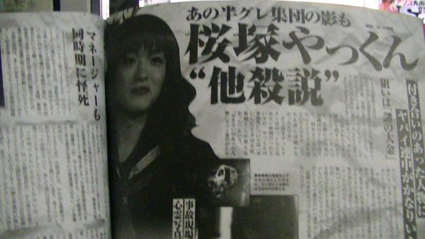続)桜塚やっくんプロデュースアイドルChurchのMinami死亡原因
