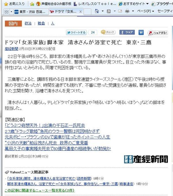 ドラマ「女系家族」脚本家 清水さんが浴室で死亡--仄めかしです、異常です