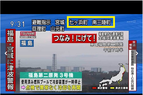 11月22日福島・茨城のM7.3地震で熊本地震(M7.3)を使った悪質なホノメカシをしている!