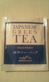 サーキット茶