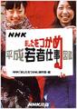 NHK「あしたをつかめ 平成若者仕事図鑑」