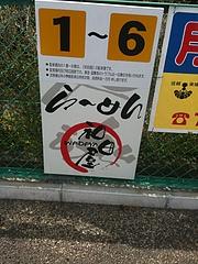 和田屋 駐車場
