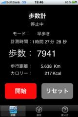 歩数計20091024