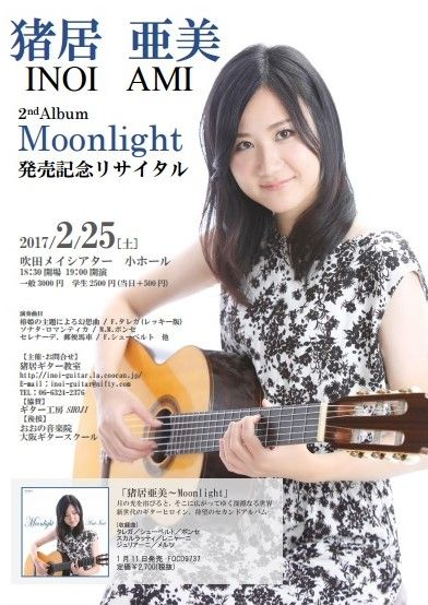 猪居亜美CD「Moonlight」発売記念ギターリサイタル