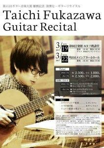 深澤太一ギターリサイタル