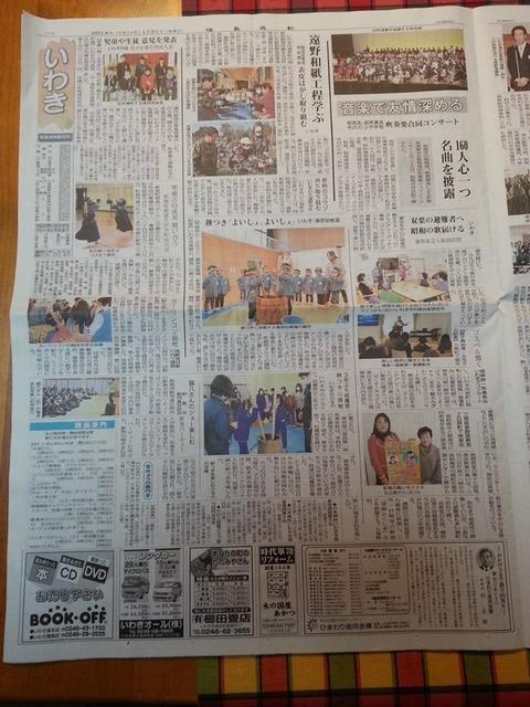 20140131福島民報
