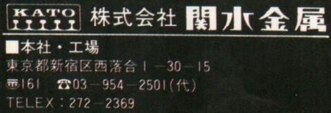 関水金属_本社・工場住所