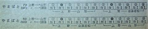 やまばと編成図_196510