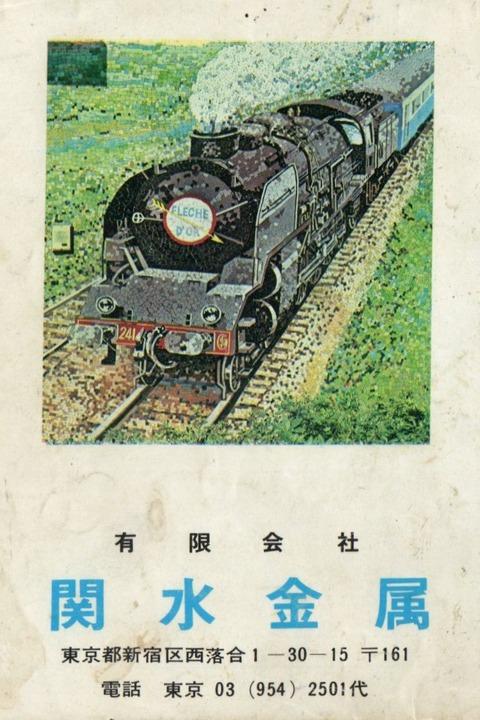 関水金属_有限会社