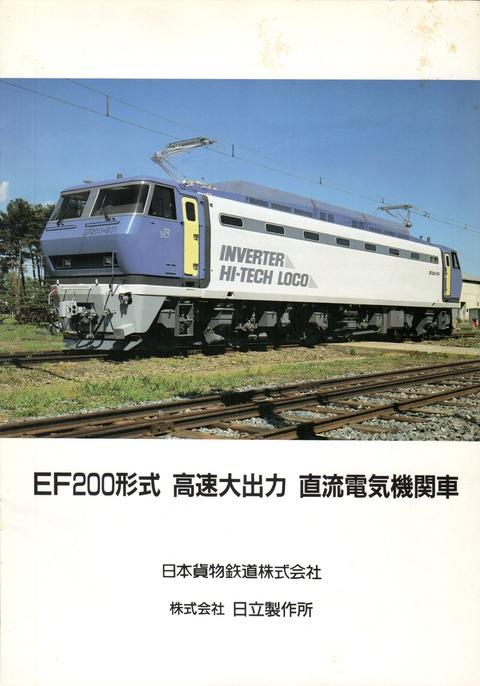 EF200-901_1