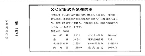 やまぐち号記念切符02