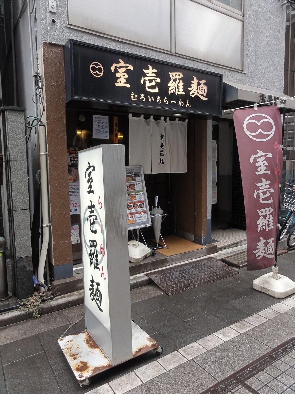 室壱羅麺 1