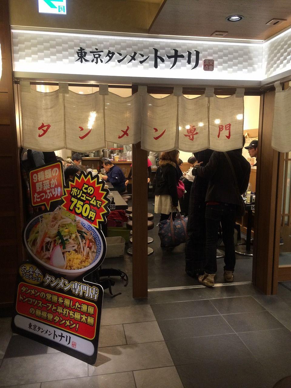 東京タンメン トナリ 1