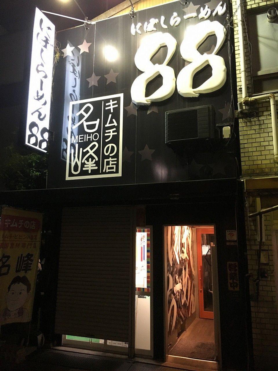 にぼしらーめん88 1