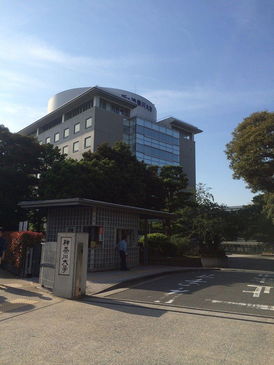 14 神奈川大学 1