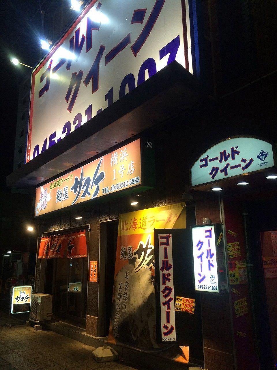 麺屋サスケ 1