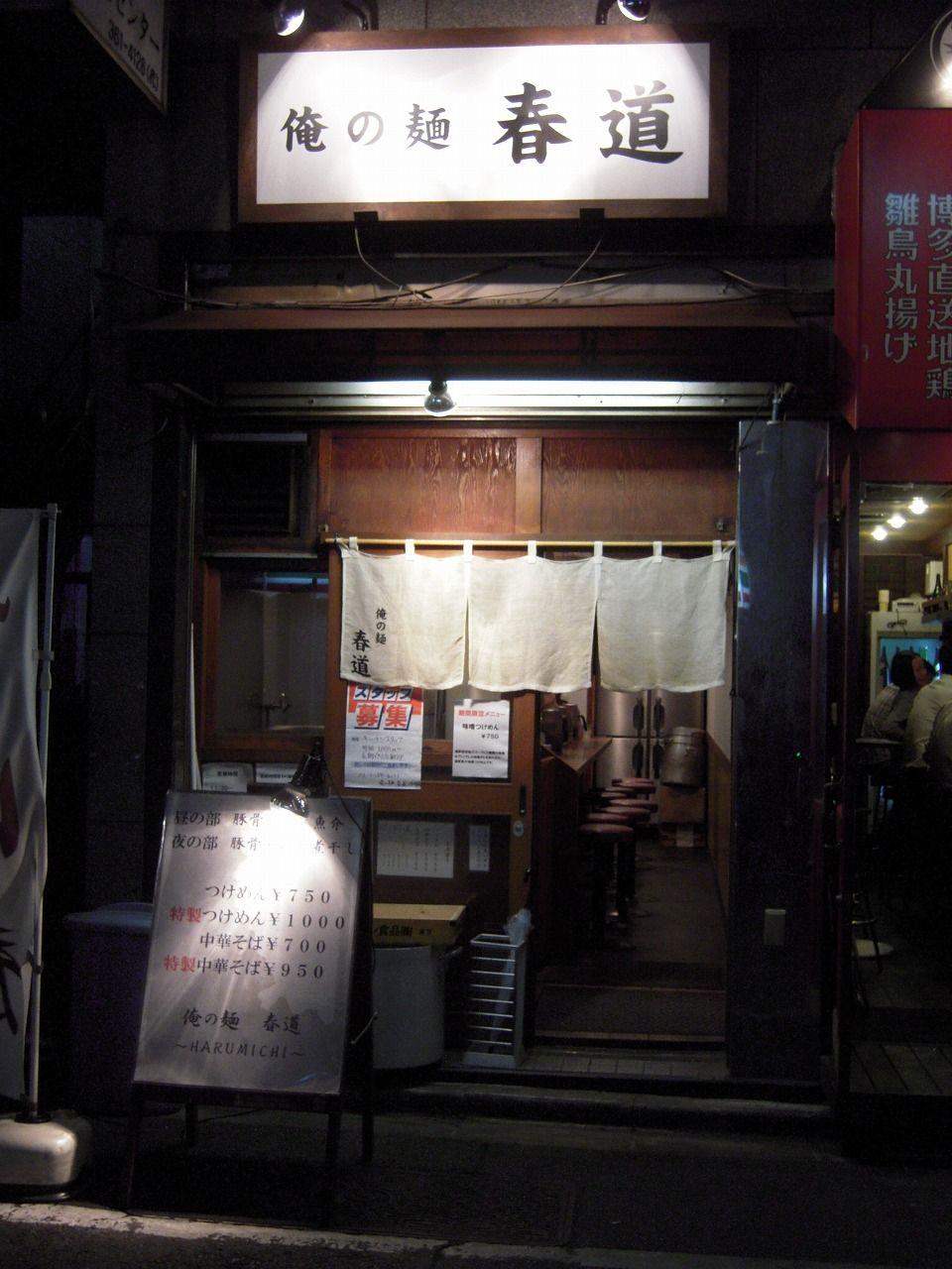 俺の麺 春道 1