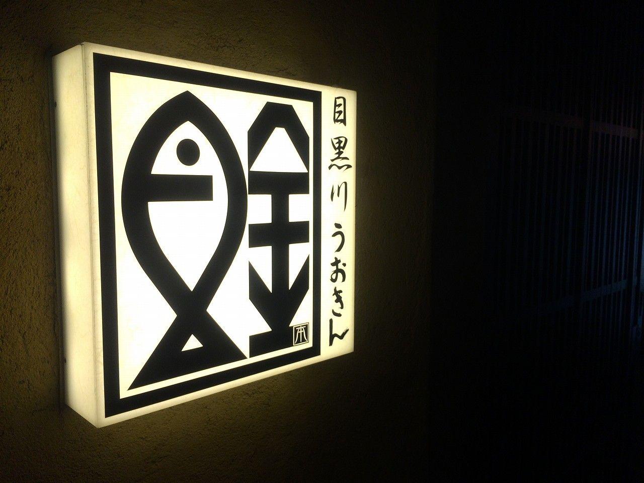 22 目黒川魚金 1