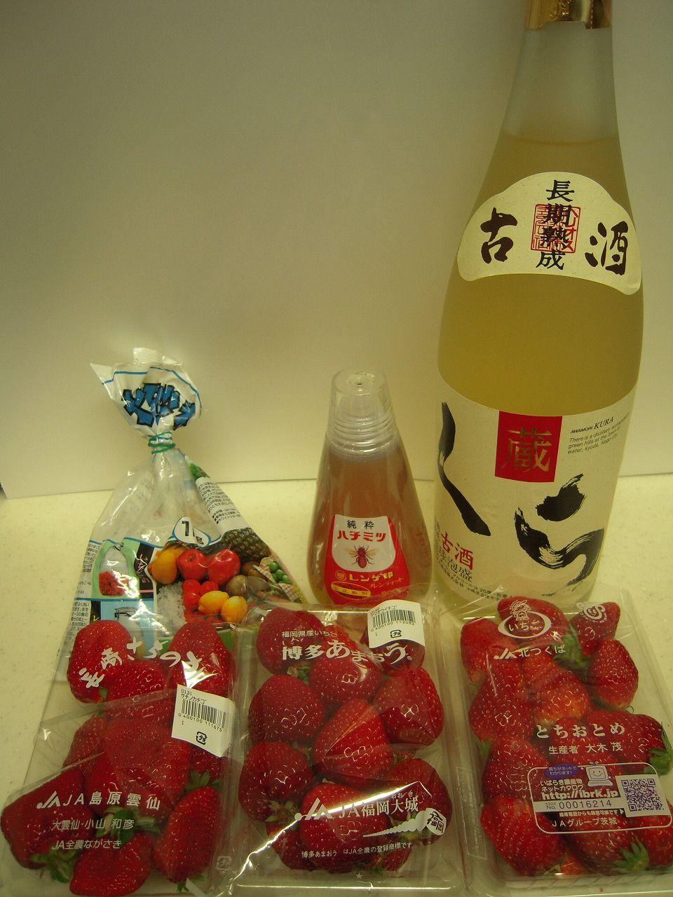 21 イチゴ酒 1