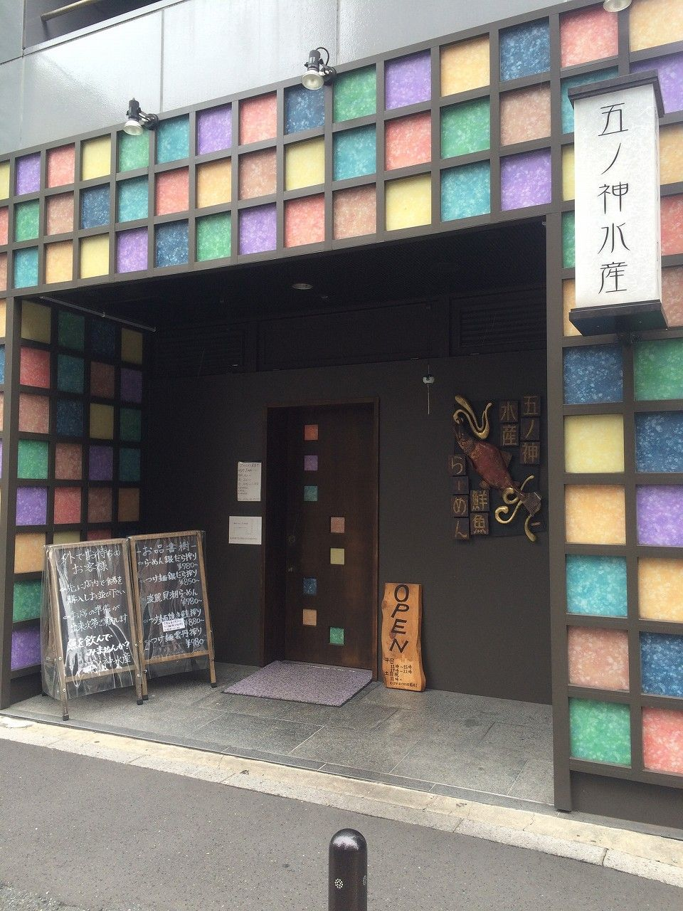 五ノ神水産 1