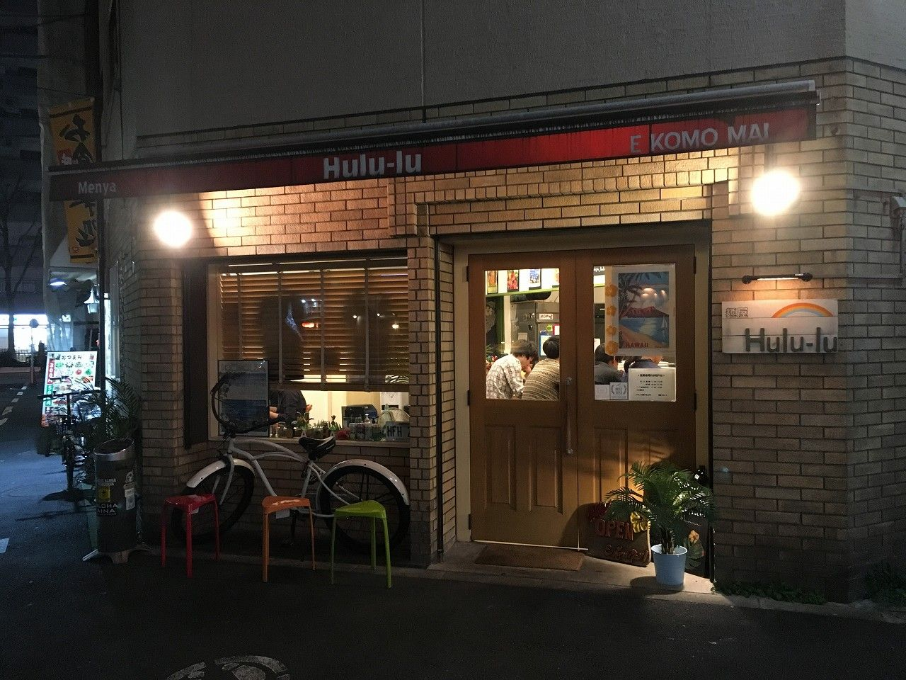 麺屋 Hulu-lu 1