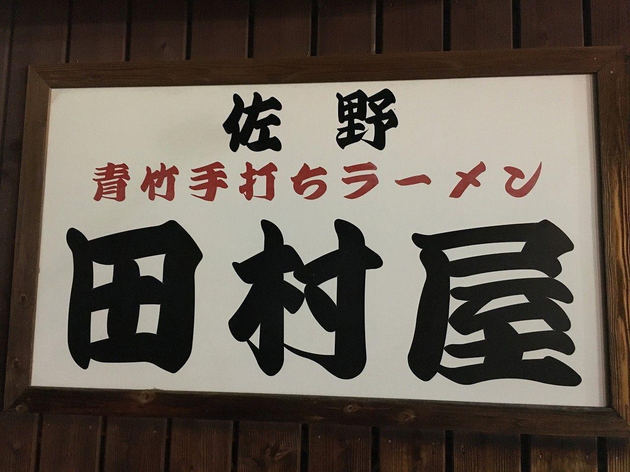 田村屋 1